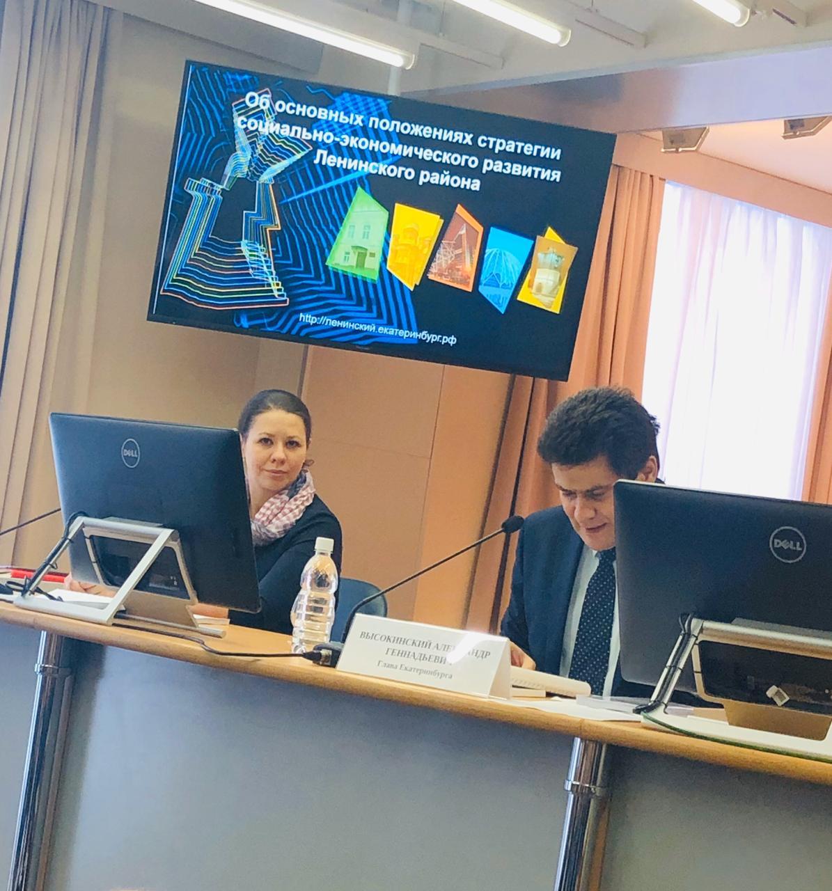 Ученые Института экономики УрО РАН приняли участие в заседании Программного совета стратегического развития