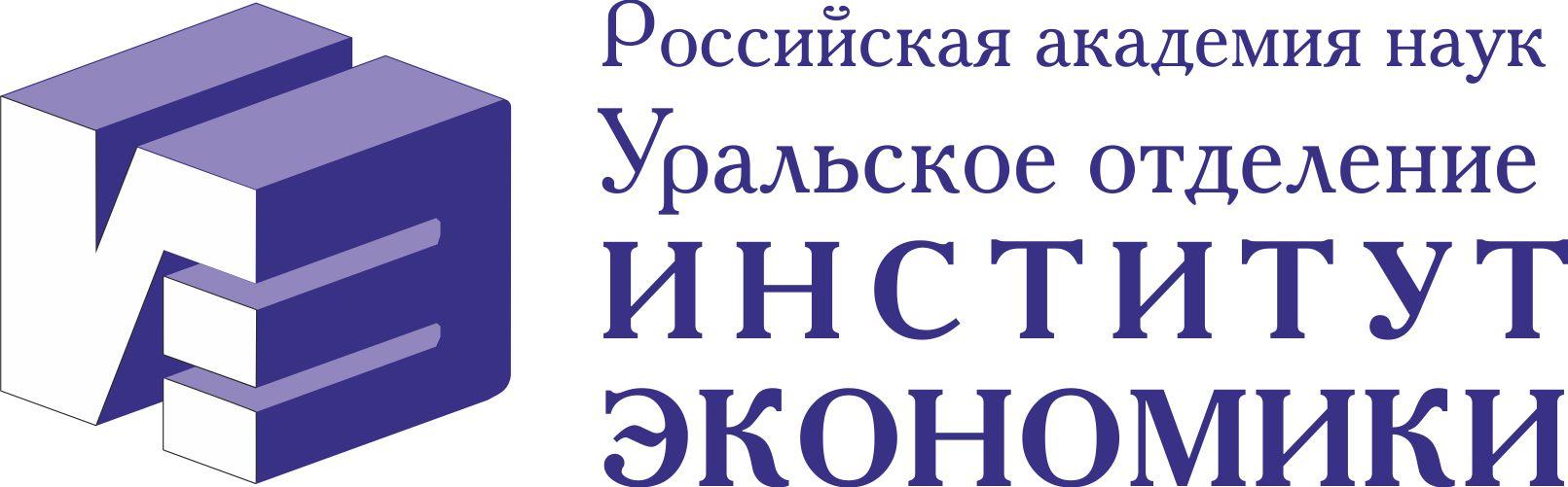 В Институте экономики обсудили Эконометрическую модель макроэкономической динамики России