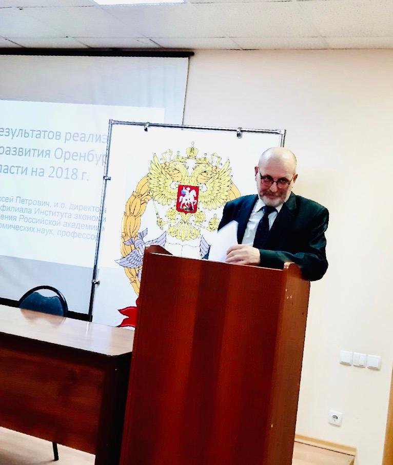 Оренбургский филиал Института экономики УрО РАН представил доклад на международной научной конференции