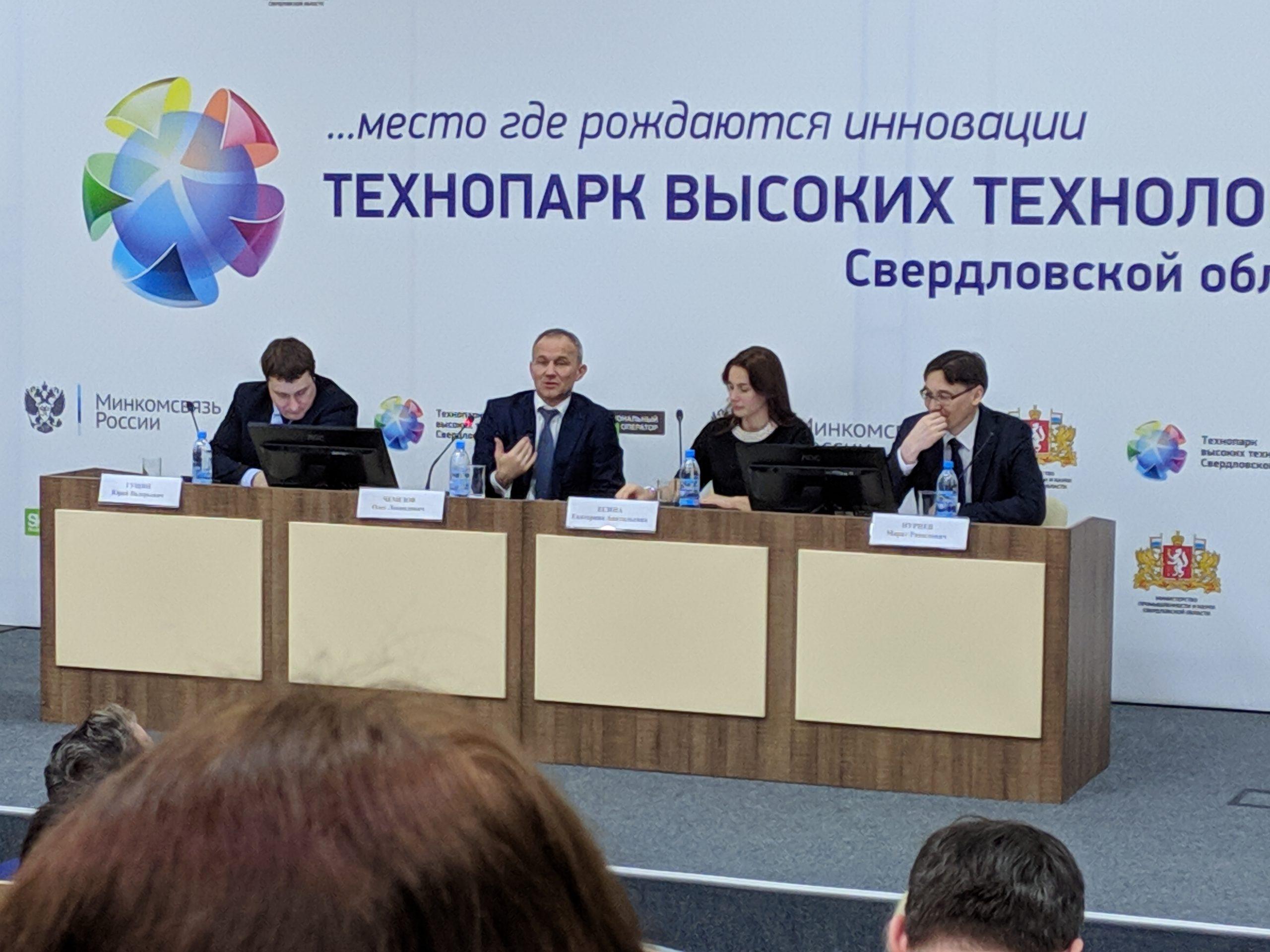 Идет работа по  реализации региональной программы цифрового развития экономики Свердловской области