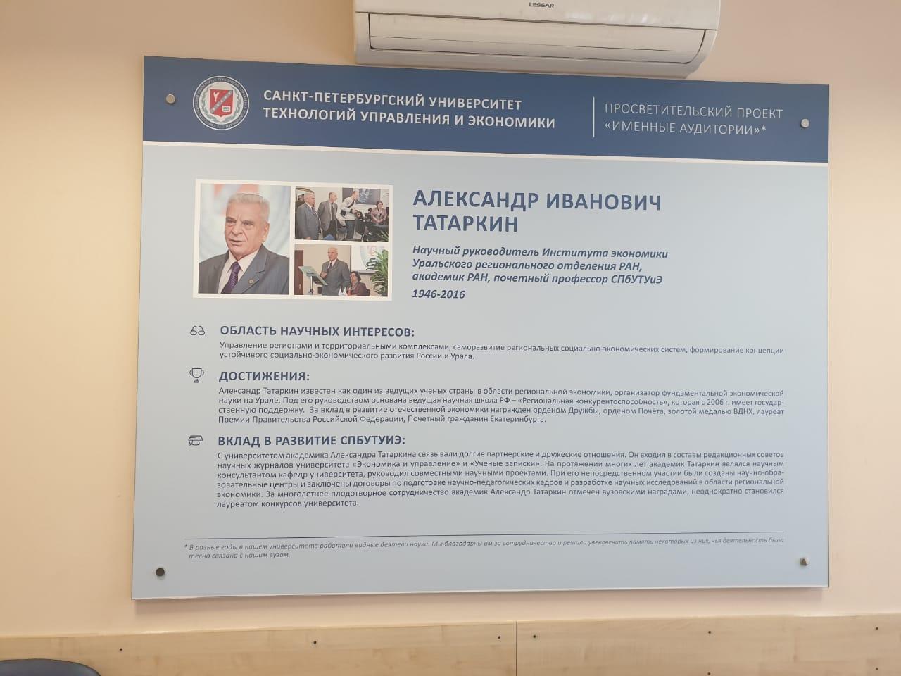В Санкт-Петербургском университете технологий управления и экономики открылась именная аудитория академика Александра Татаркина