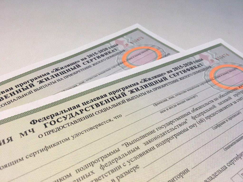 Жилищные сертификаты — молодым ученым