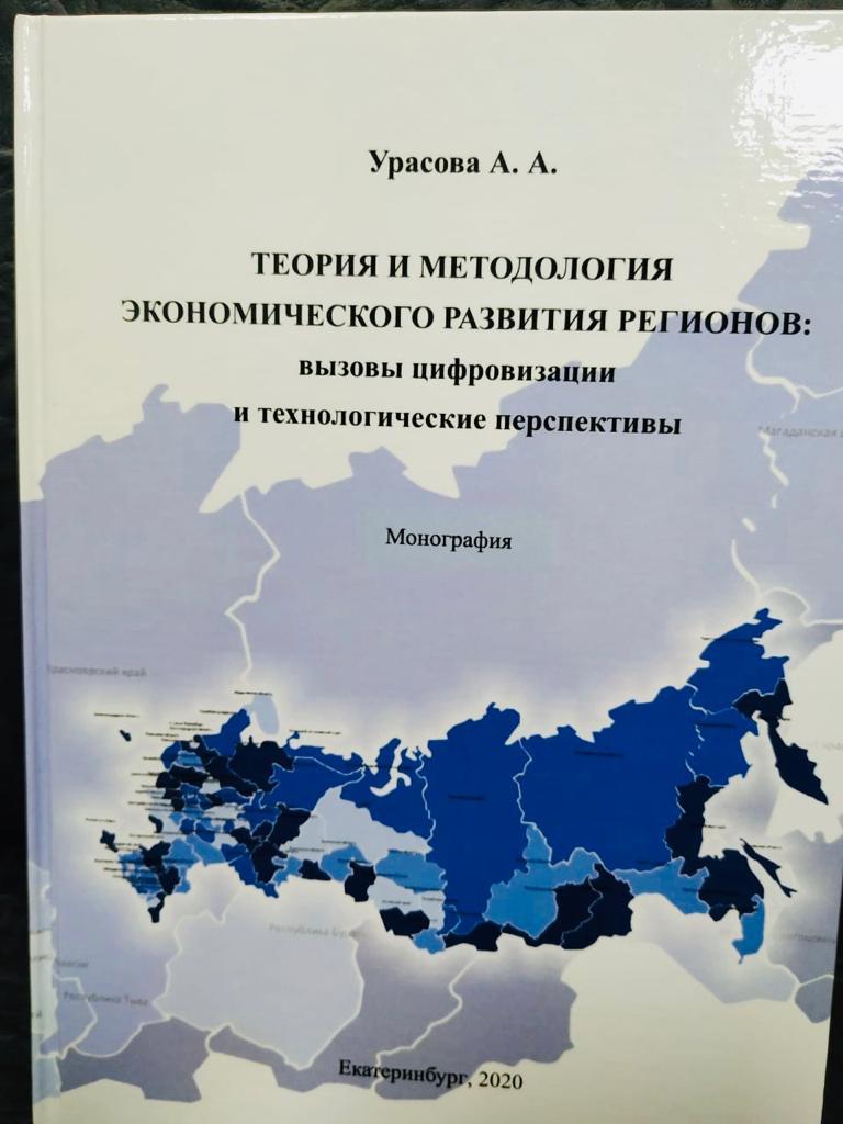 Опубликована монография Анны Урасовой «Теория и методология экономического развития регионов: вызовы цифровизации и технологические перспективы».