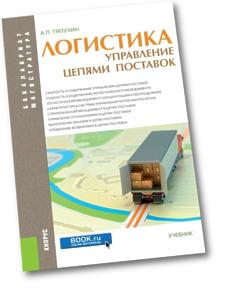 Переиздан учебник Алексея Тяпухина «Логистика. Управление цепями поставок».
