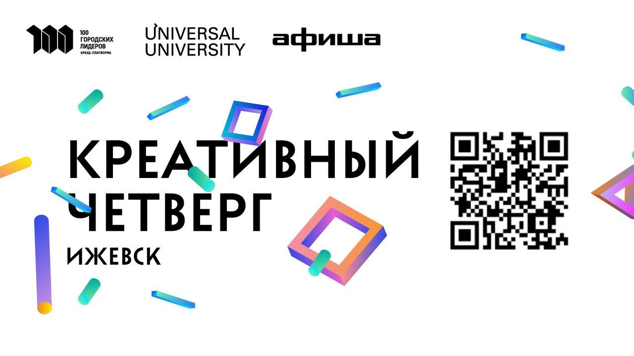 В Ижевске состоялся «Креативный четверг»
