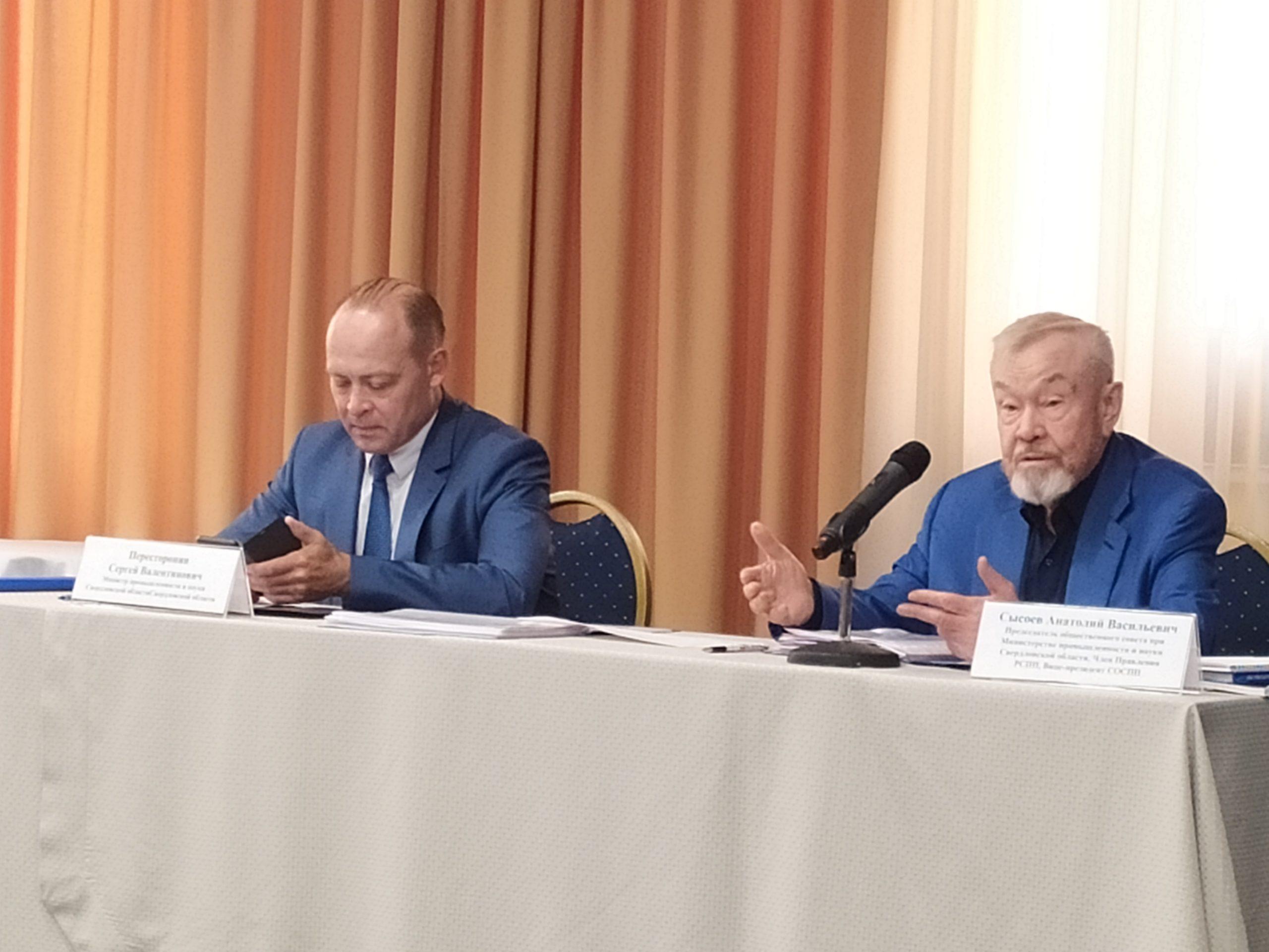 Мнение Института экономики УрО РАН озвучено на Общественном совете при Министерстве промышленности и науки Свердловской области