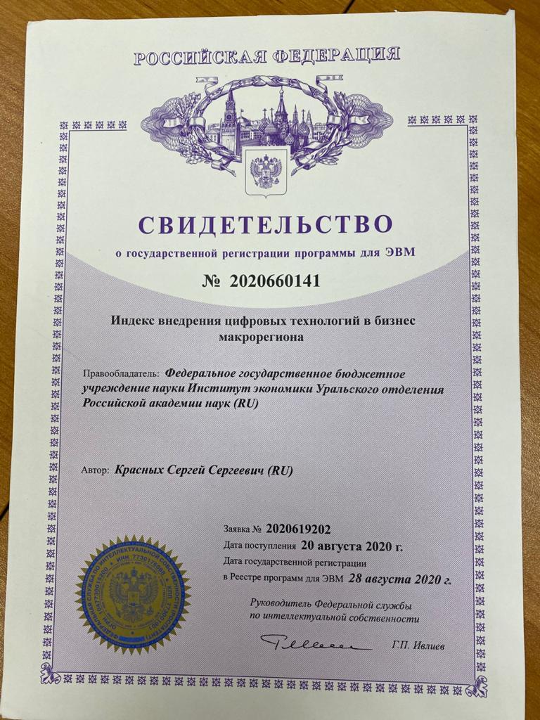 Институт экономики УрО РАН стал правообладателем на программу для ЭВМ «Индекс внедрения цифровых технологий в бизнес макрорегиона»