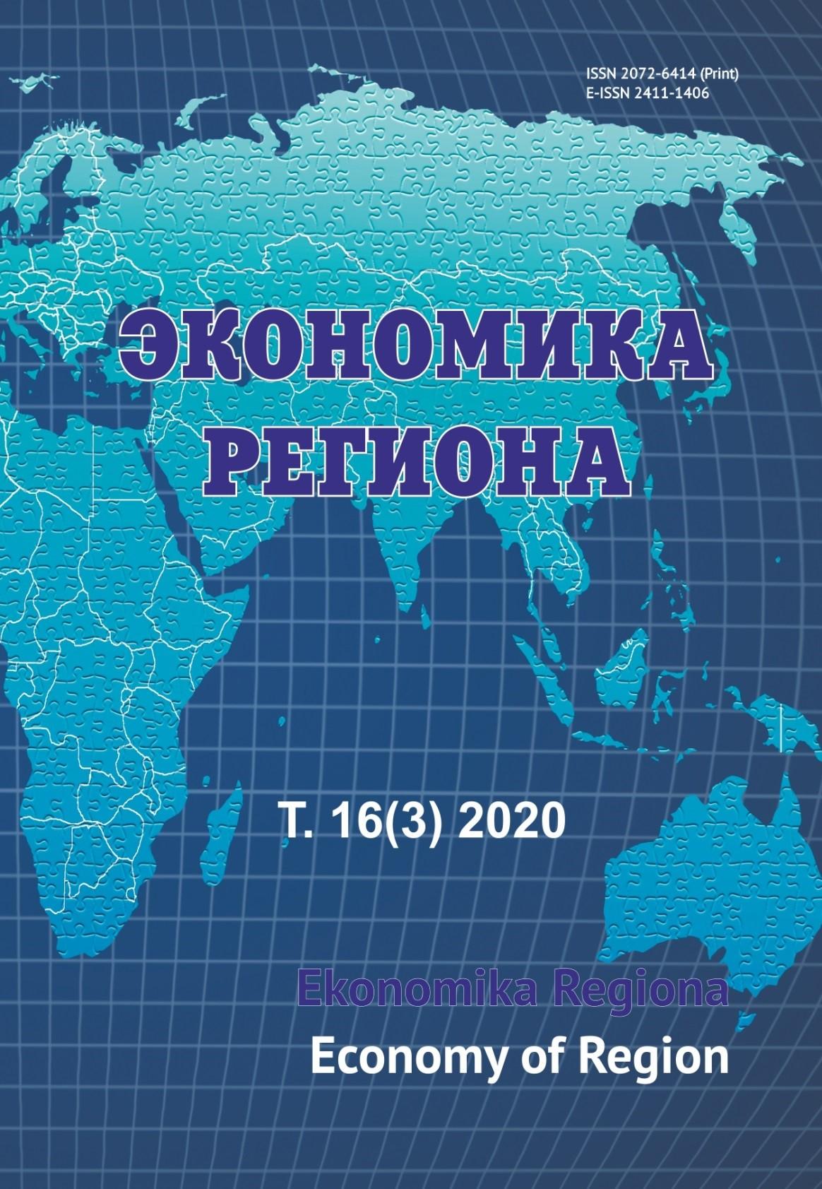 «Экономика региона»: с новой обложкой и в цвете