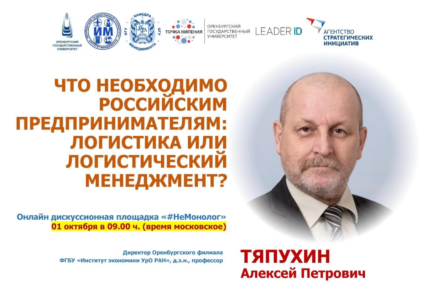 Оренбургский филиал Института экономики УрО РАН принял участие в работе онлайн дискуссионной площадки «#Не монолог»