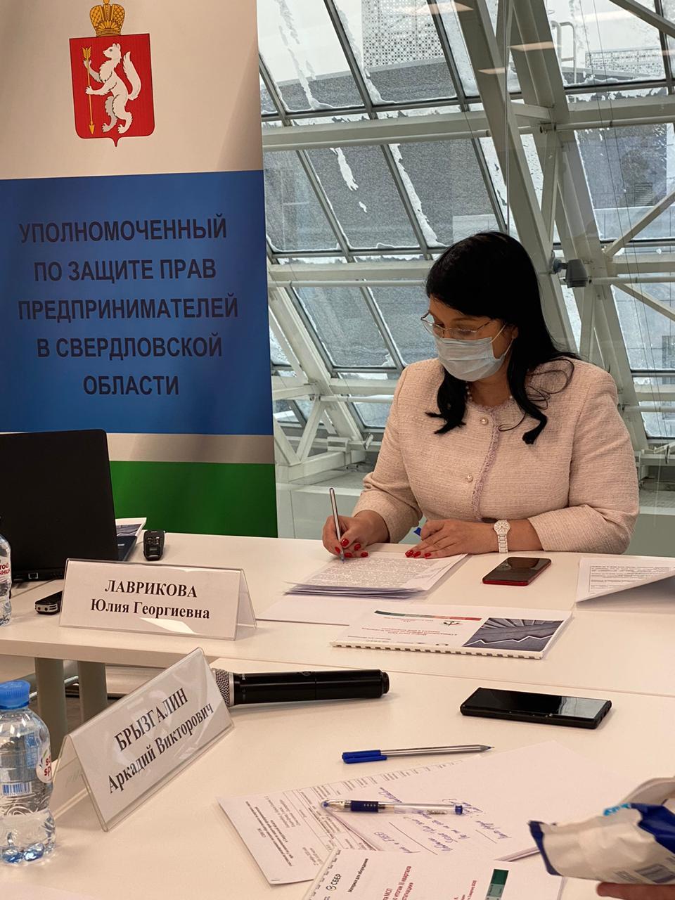 Юлия Лаврикова, д.э.н., директор Института экономики  УрО РАН, приняла участи в расширенном заседании общественного экспертного совета при свердловском бизнес-омбудсмене