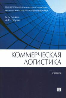 Переиздан учебник «Коммерческая логистика» Алексея Тяпухина