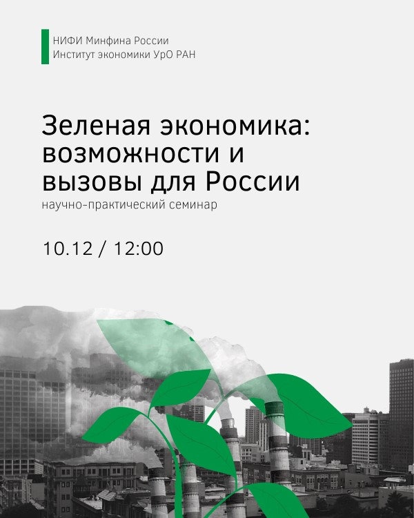 НИФИ и Институт экономики УрО РАН провели семинар по «зеленой» экономике с промышленниками Урала