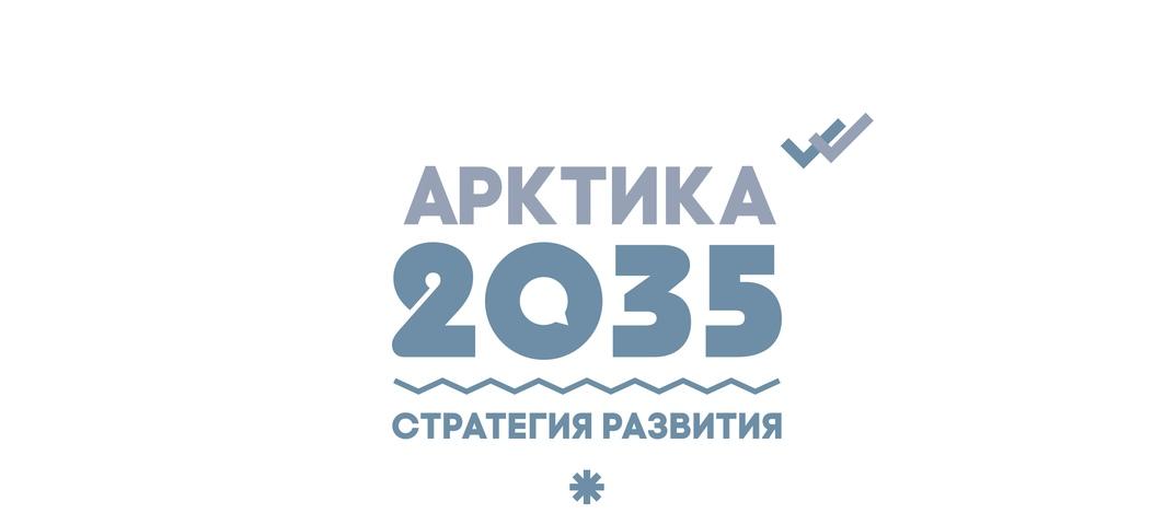 Сотрудники Института экономики УрО РАН подготовили предложения по Стратегии развития Арктики
