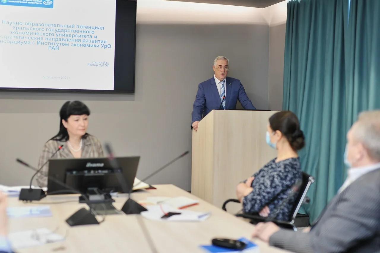 На совещании в Институте экономики УрО РАН выступил Яков Силин, ректор УрГЭУ