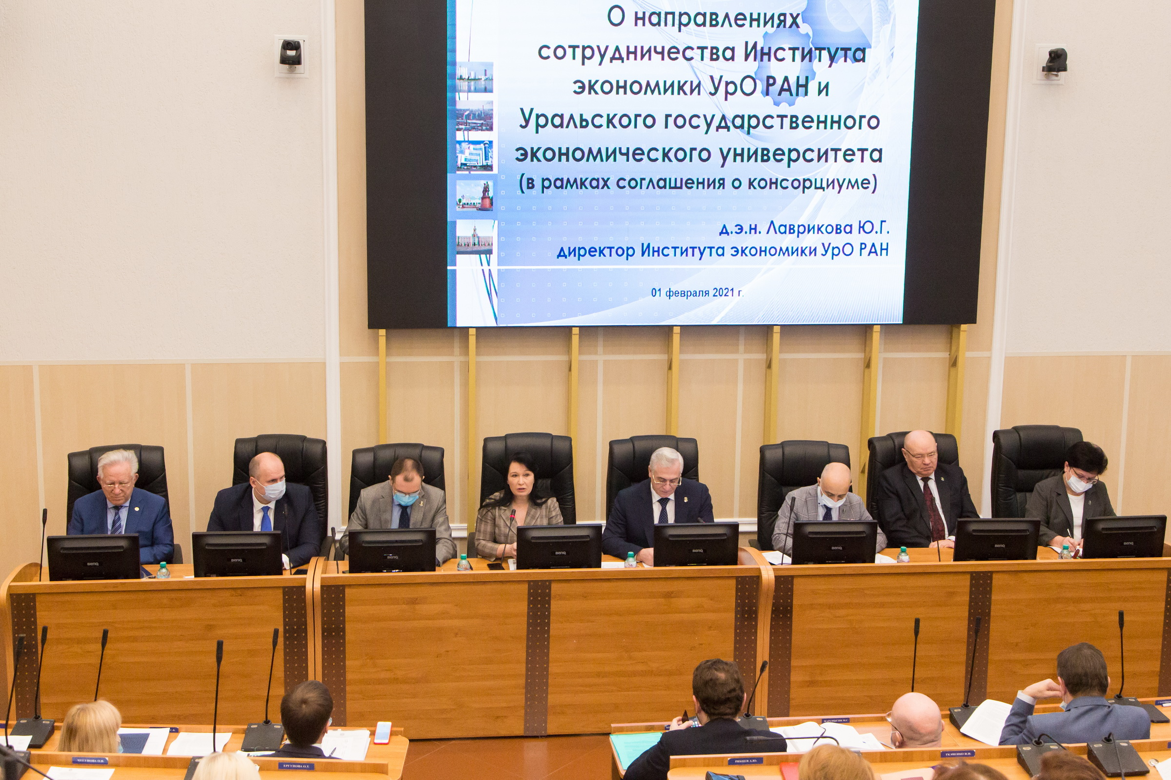 Юлия Лаврикова, д.э.н., директор Института экономики, приняла участие в структурном совещании УрГЭУ