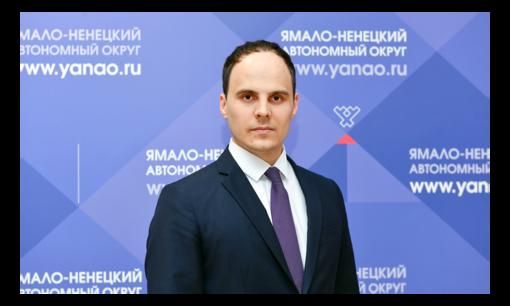 Александр Некрасов назначен заместителем директора департамента экономики Ямала