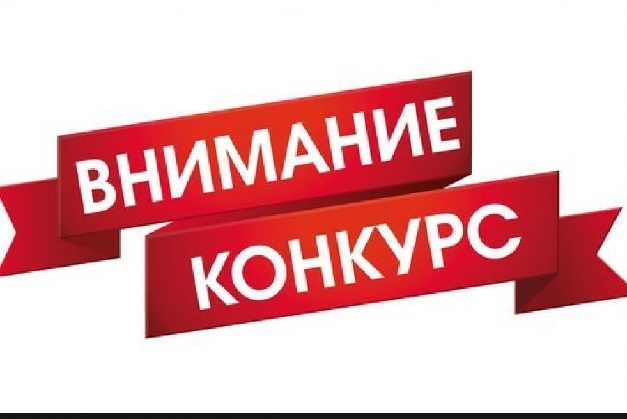 ИНСТИТУТ ЭКОНОМИКИ УРО РАН ОБЪЯВЛЯЕТ КОНКУРС
