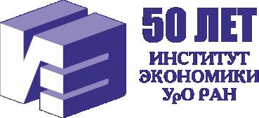 Институт экономики УрО РАН
